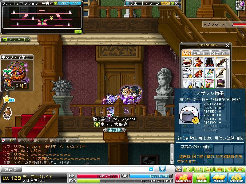 Maple121101_162845.jpg