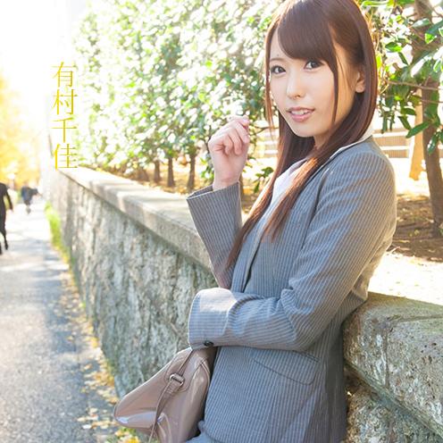 有村千佳 OLスーツの綺麗なお姉さん エロ画像44枚