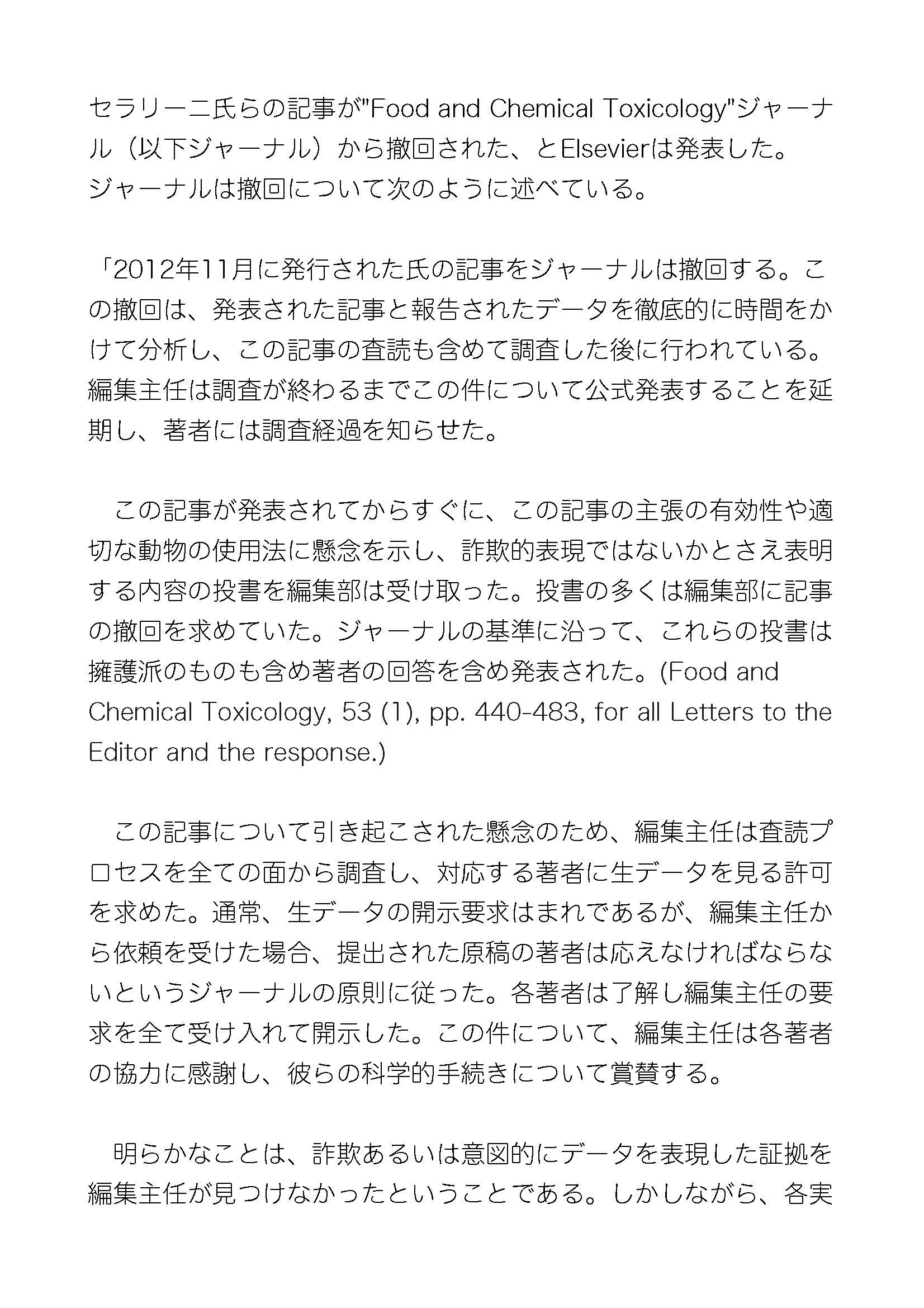 セラリーニ氏撤回文書_ページ_1
