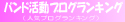 人気ブログランキング 音楽(バンド活動)ブログランキングへ