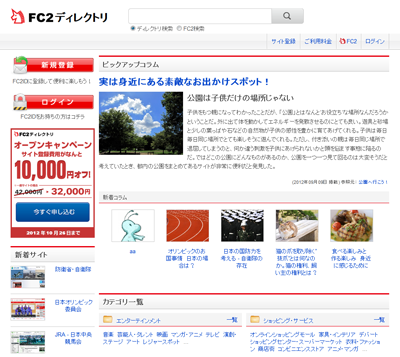 FC2ディレクトリ