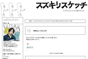 suzukirisuketch.jpg