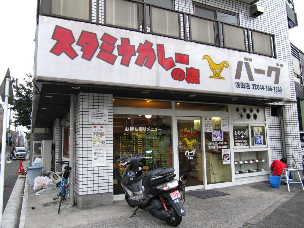 鶴見線散策 その4(武蔵白石駅周辺) - じゃぱんますたー