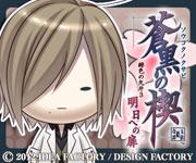 http://www.otomate.jp/soukoku_fd_psp/