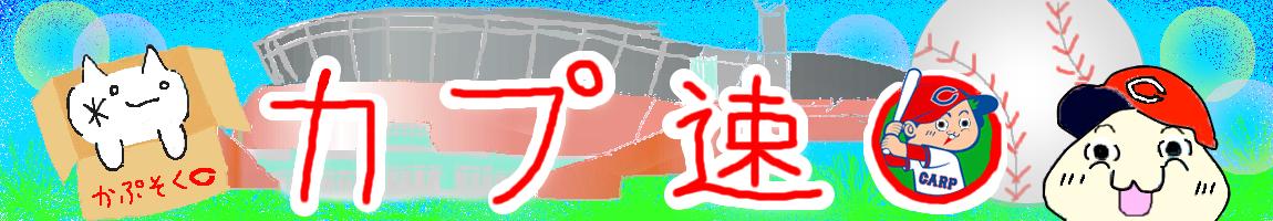 カプ速(広島東洋カープまとめブログ)