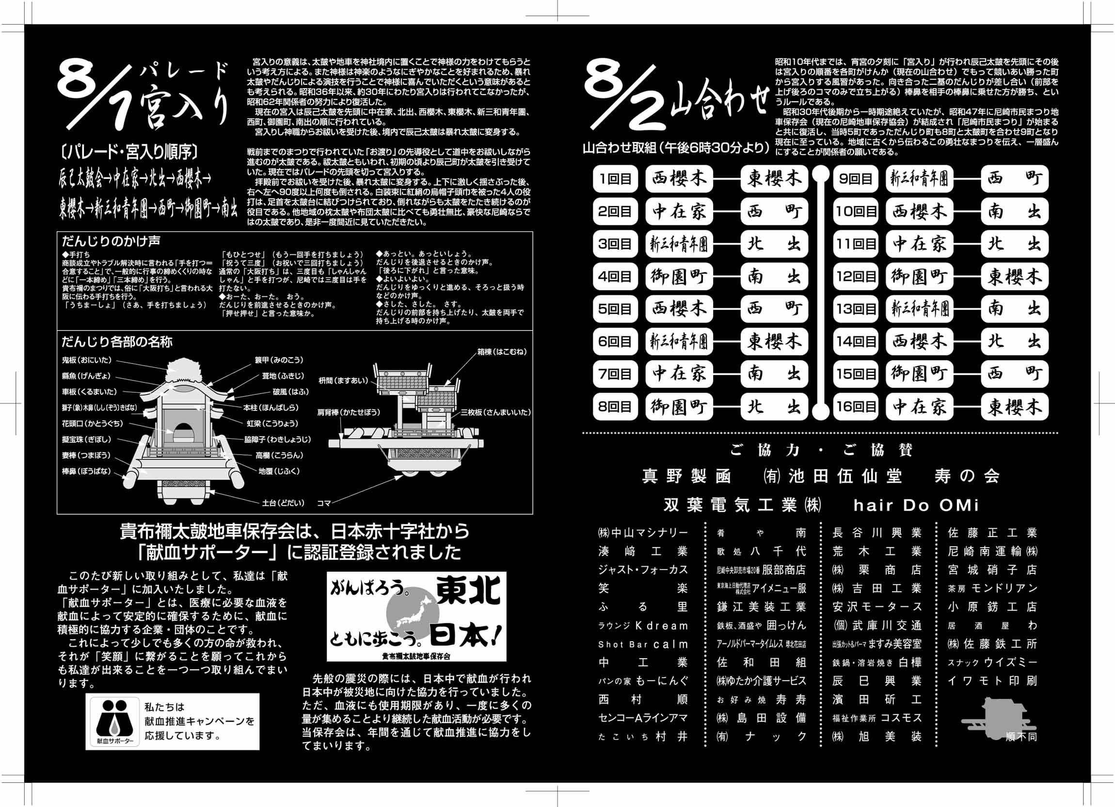 H23pamphlet-b.jpg