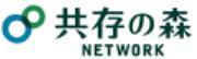 NPO法人 共存の森ネットワーク