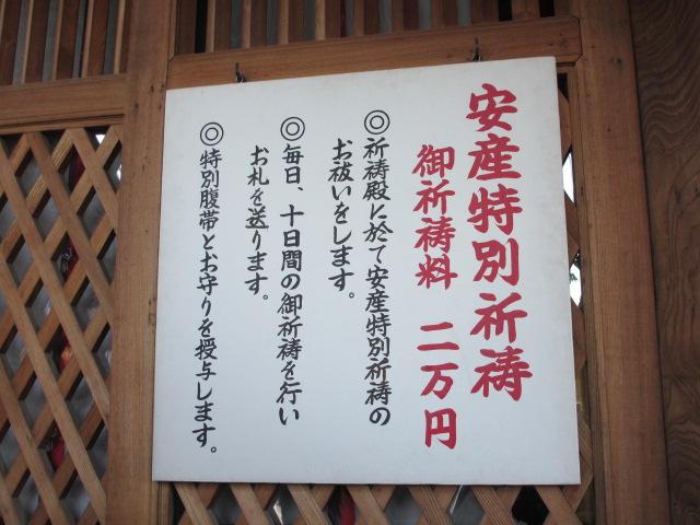 中山寺-30