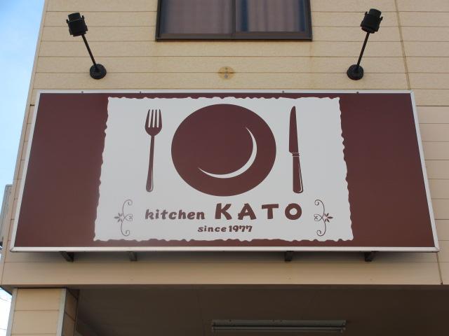 キッチン カトウ-2