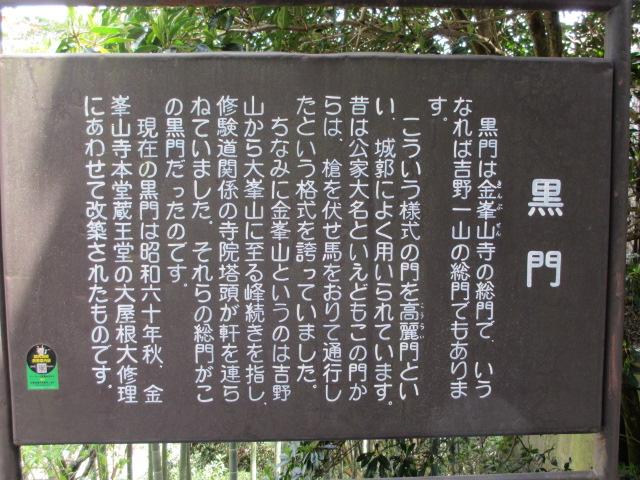 七曲り坂~金峯山寺銅鳥居(黒門)2