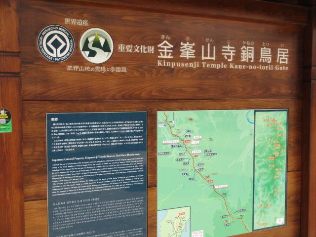 七曲り坂~金峯山寺銅鳥居(銅鳥居)2