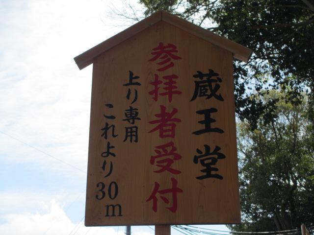 金峯山寺銅鳥居~金峯山寺3