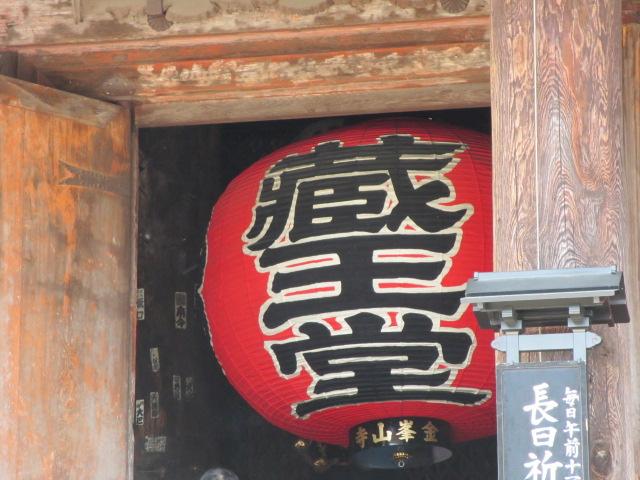 金峯山寺銅鳥居~金峯山寺(蔵王堂)2
