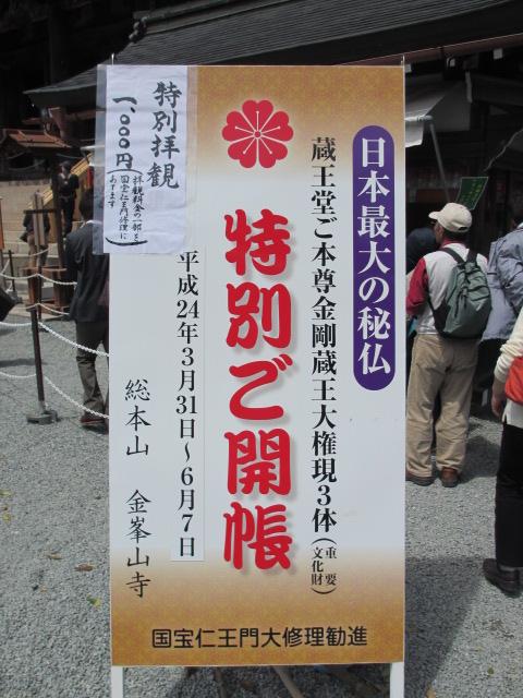 金峯山寺銅鳥居~金峯山寺(蔵王堂)3
