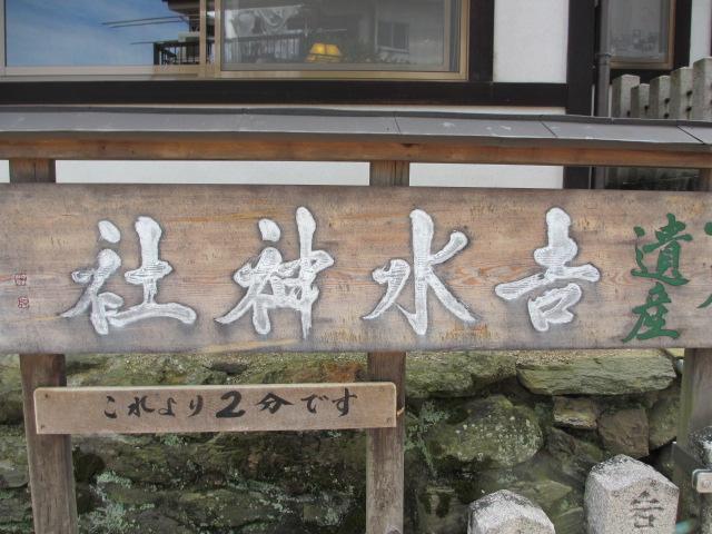 吉水神社3