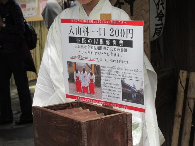 吉水神社6