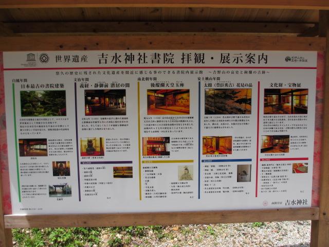 吉水神社9