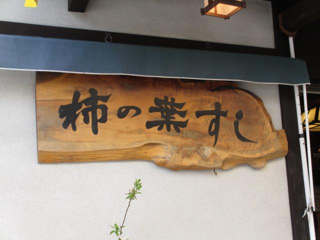 吉水神社~桜本坊3