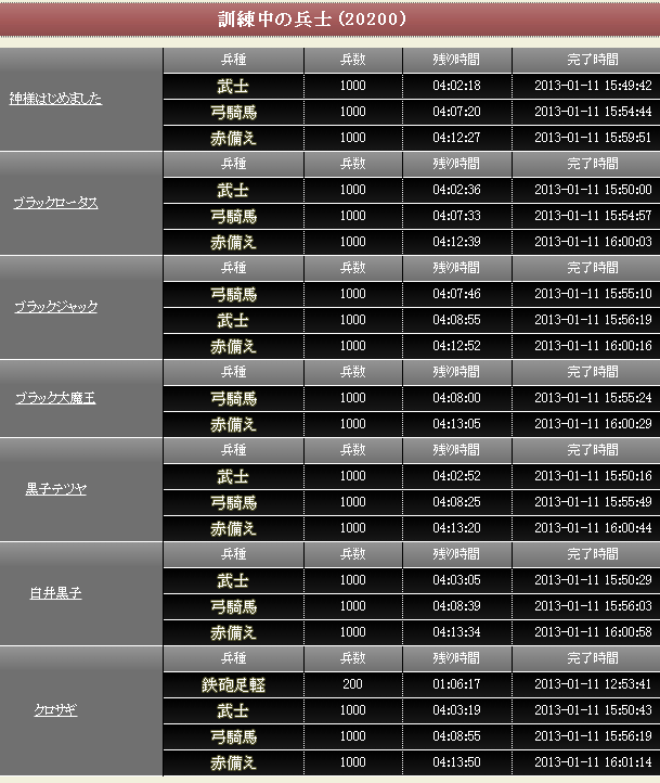 20130111121801dbe.png