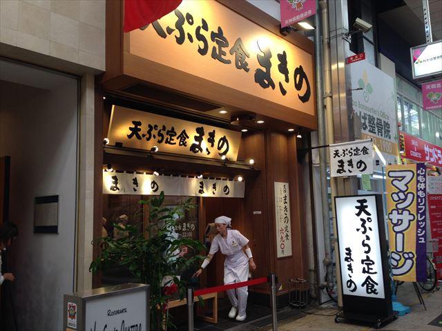 揚げたての天ぷらをリーズナブルに! 天ぷらまきのさん ご近所探訪 その120