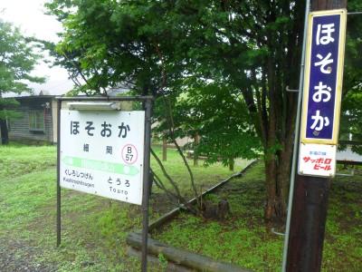 kushirogawa068.jpg
