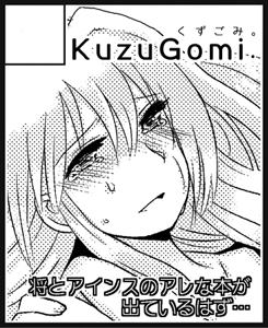 kuzugomi.jpg