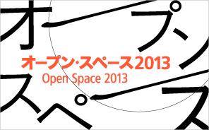 OS2013_banner_l.jpg