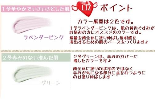 【イッツスキン】ベイビーフェイスワンステップベース