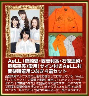 Aell_1.jpg