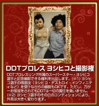 DDT_1.jpg