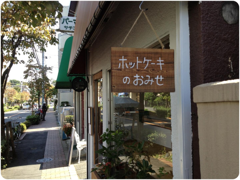 littletree_0.jpg