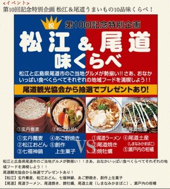 松江vs尾道