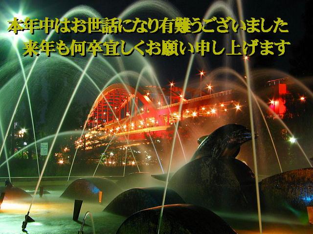 神戸の風景・神戸大橋とポーアイ北公園の噴水の夜景2013Thanks Card