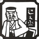 七志野藤兵衛