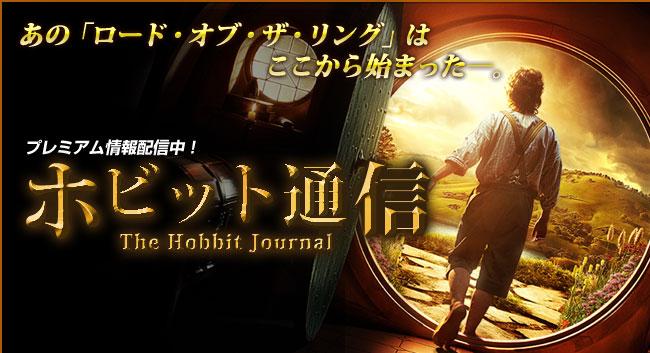 「ホビット通信」eiga.com ~「ホビット 思いがけない冒険」特集:【第7章】ファンが待ち望んだ本編の映像がついに解禁!明らかになった《新たな旅》と《キャラクター》を徹底紹介!
