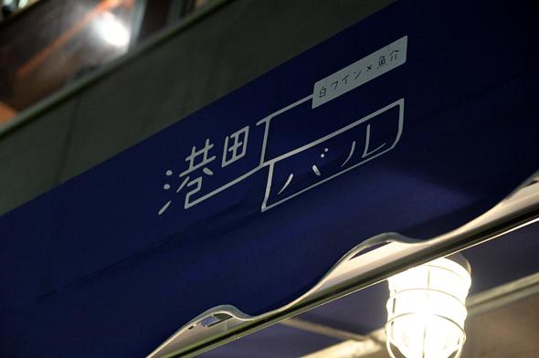 minatomachibar02.jpg