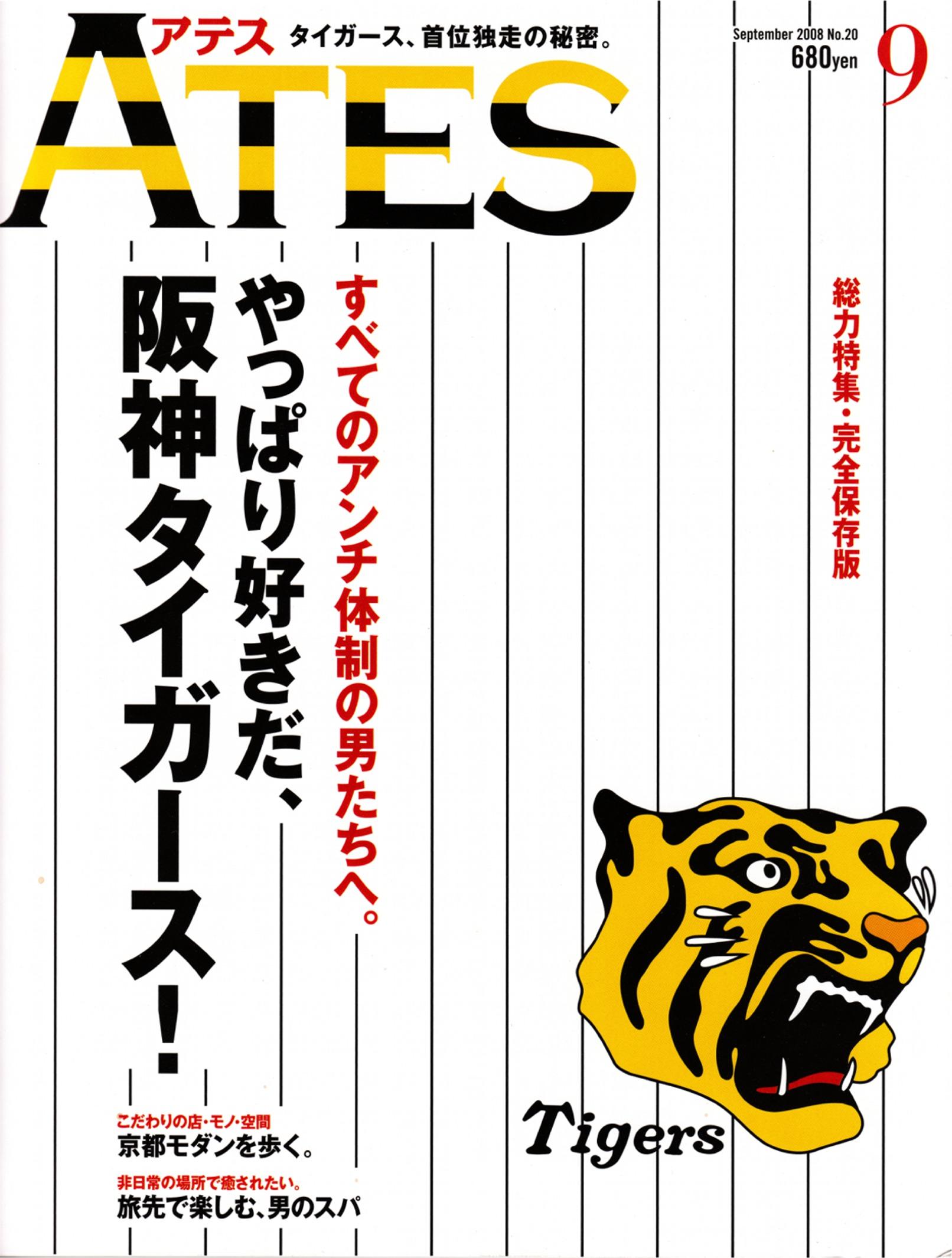 ATES200809_1.jpg