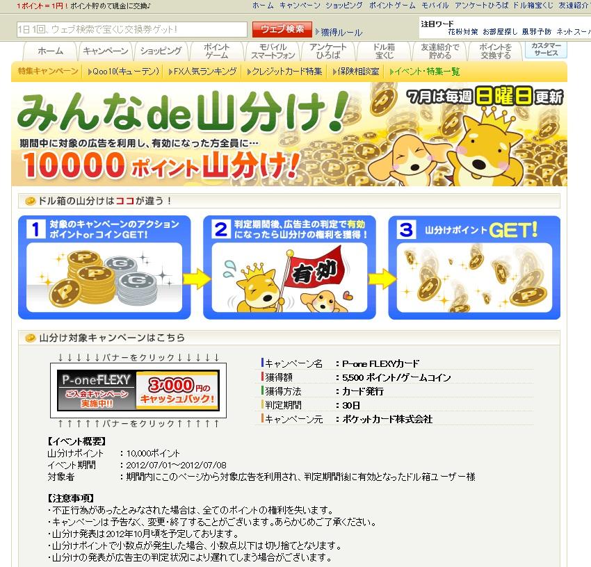 201207012225085e2.jpg