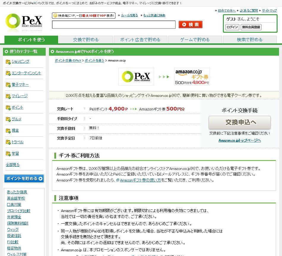 PEX.jpg