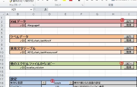 ローカライズデータの作成方法5