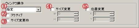 c2_アクション作成画面説明06