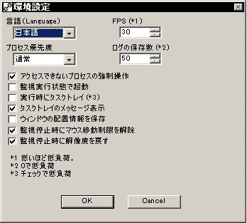 c2_環境設定画面説明01
