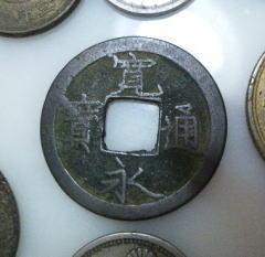 120122古銭2