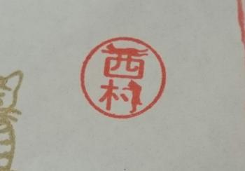 にゃん鑑がキター☆