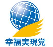 幸福実現党のロゴ