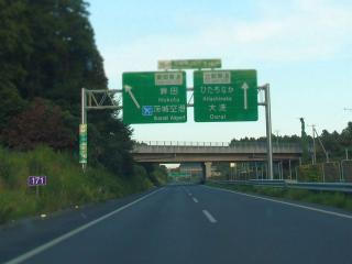北関東自動車道 八牧方橋 手前