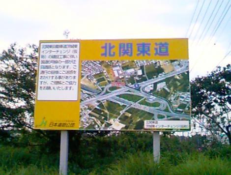 北関1997 看板1
