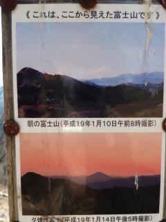 富士見台から見える富士山の写真