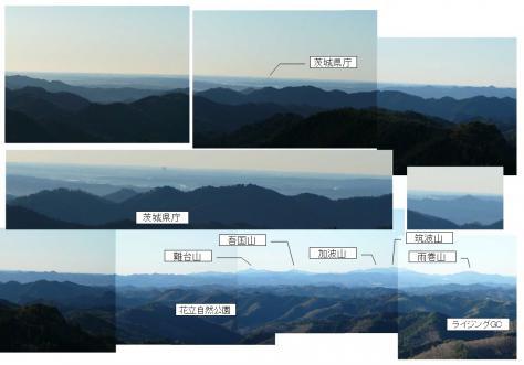 茨城県庁 難台山~雨巻山