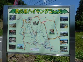 奥久慈ハイキングコース案内図